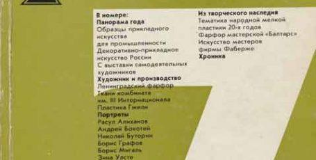 Б. Мигаль в сборнике Декоративное Искусство СССР. Выпуск 7
